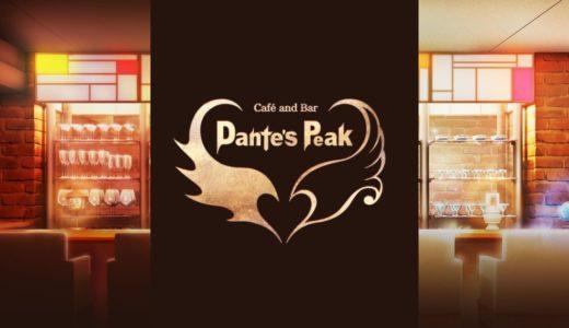 「Café and Bar Dante's Peak – ダンテズ・ピーク」公式サイト 更新