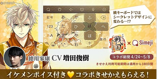 「イケメン戦国◆時をかける恋」が日本語入力&きせかえ顔文字キーボードアプリ「Simeji」とのコラボを開催