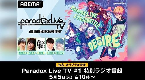 「Paradox Live」のレギュラー番組第1回を「特別ラジオ番組」として独占配信。5月5日22:00から「Abema アニメチャンネル」にて