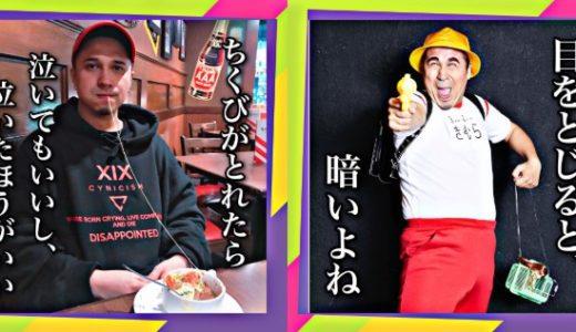 声優・木村昴さん「寒いよる。はだかで寝たら、風邪をひく」#心に刺さらない名言集で爆笑をかっさらう