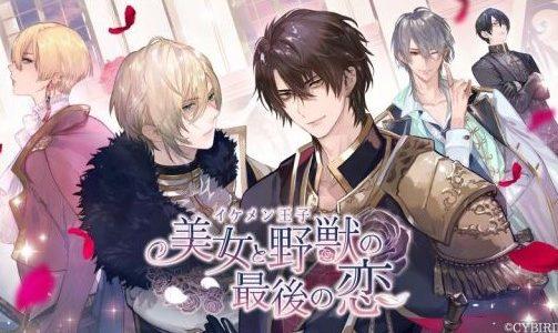 「イケメン王子 美女と野獣の最後の恋」の本編スチルが確認できる公式PV公開