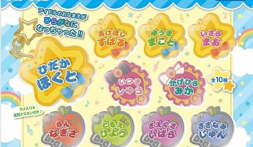 「あんスタ!!」おなまえアクキーコレクションVol.1&Vol.2が7月に同時発売