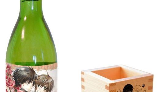 『セカコイ』『八犬伝』『黒か白か』などエメラルド作品のお酒&オリジナル枡セットが販売決定!