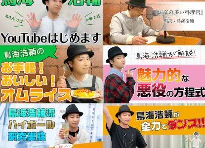 鳥海浩輔さんのYouTubeチャンネル『鳥さん学級』初のライブ配信は今夜!