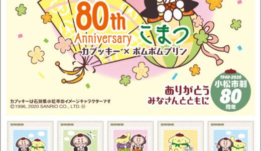 『サンリオ』ポムポムプリン x 石川県小松市のイメージキャラ・カブッキーがコラボ!オリジナルフレーム切手が販売中