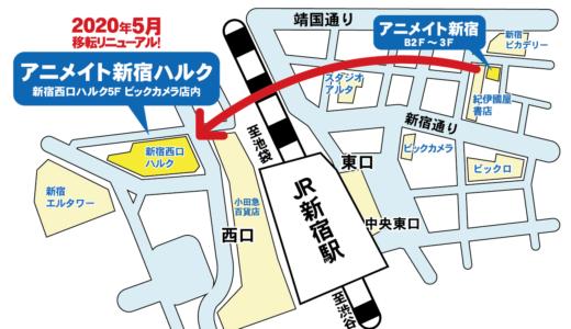アニメイト新宿が移転リニューアル!駅直結1フロアの「アニメイト新宿ハルク」へ