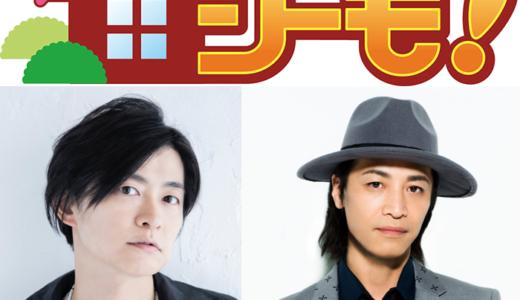 『下野紘のおもてなシーモ!』第10弾のPVが公開! ゲストの鳥海浩輔さんをおもてなし!!
