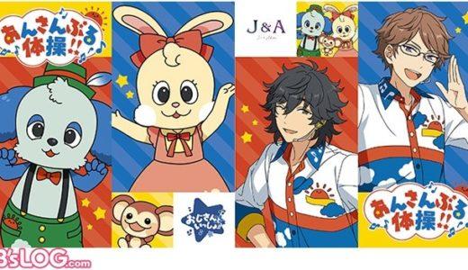 『あんさんぶるスターズ!! ESアイドルソング Extra Jin & Akiomi』CDジャケット&試聴動画が公開!