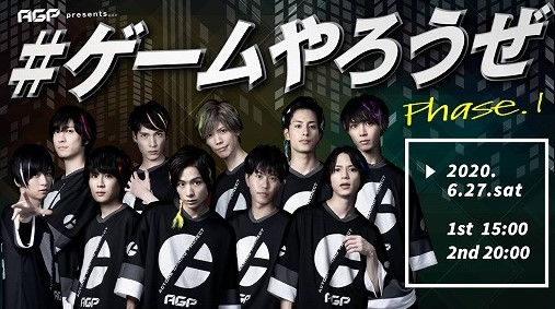 2.5次元俳優によるeスポーツチーム「AGP」初のオンラインチャリティーイベントが開催決定。2部制で2020年6月27日に実施