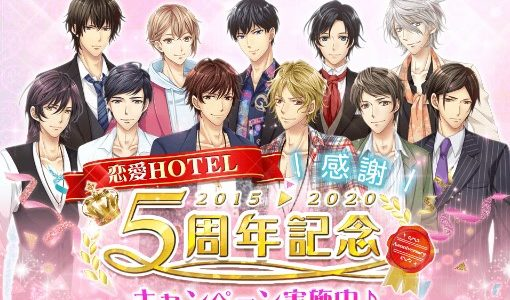 「恋愛HOTEL」5周年記念の第1弾として「ジャルダンイケメン総選挙」やストーリーイベントが開催
