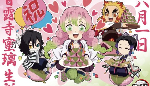 『鬼滅の刃』本日6月1日は恋柱・甘露寺蜜璃のお誕生日!桜餅を手にときめく描き下ろしイラスト&ヘッダー公開