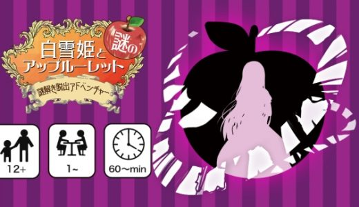 リアル謎解きゲーム「白雪姫と謎のアップルーレット」販売決定!女王と裏切りの小人から白雪姫を守ろう