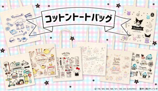 『サンリオ』8キャラの「コットントートバッグ」登場!手書き風デザインがメッチャ可愛い