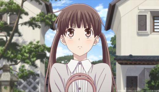 TVアニメ『フルバ』2nd season16話感想 透は紅野に会いに草摩家へ…各々の交錯する願い