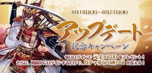 """「謀りの姫」でアップデート記念キャンペーンが開催。新機能""""ペット""""を開放"""