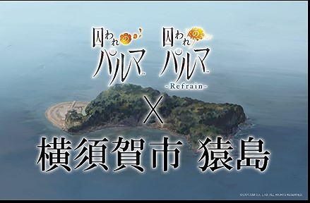 「囚われのパルマ」シリーズと横須賀市のコラボイベントがオンラインイベントとして開催決定