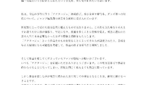 『アクタージュ』作画・宇佐崎しろ先生がコメントを発表 「道半ばで作品を終わらせることになってしまい、とても残念」