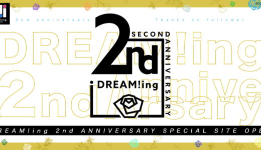 """『DREAM!ing』2周年特設サイトがオープン!お祝い企画や記念グッズなど""""おうちでドリミ三昧!"""""""