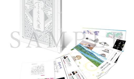 「アニメ 夏目友人帳展」オリジナルグッズの事後通販スタート!奇跡のような幸福感あふれるビジュアルを使用した「終了記念キャンバスボード」登場