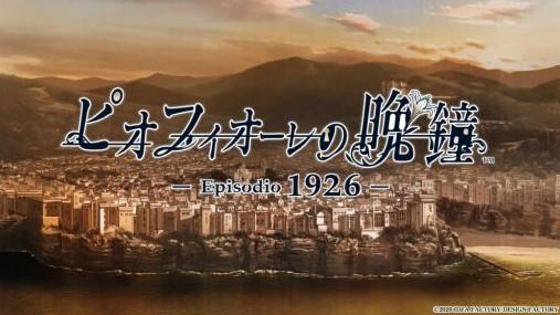 「ピオフィオーレの晩鐘 -Episodio1926-」のプロモーションムービーが公開。キャラクターのボイスなどが確認できる