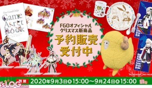 【読者プレゼント】『Fate/Grand Order(FGO)』クリスマステーマのディライトワークスオリジナルグッズが受注受付中!