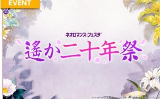 ネオロマンス♥フェスタ 遥か二十年祭 エンディング曲のコール&レスポンスムービー公開!