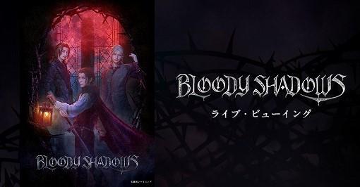 劇団シャイニング from うたの☆プリンスさまっ♪「BLOODY SHADOWS」のライブビューイングが決定