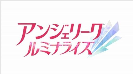 「アンジェリーク ルミナライズ」のドラマCD第1弾の無料試聴動画が公開に