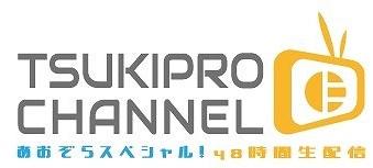 「ツキプロ」,作品に出演した声優や舞台俳優による48時間生配信が11月7日と8日に開催