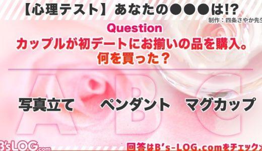 【心理テスト】初デートの記念品になにを買う…? あなたの●●●をチェック♥(2020/10/31更新)