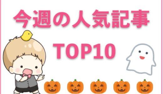 【1位は「ツイステ」】今週の人気記事ランキングTOP10をご紹介【10月25日~10月31日】