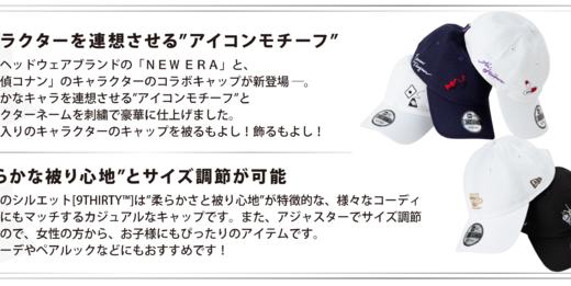 『名探偵コナン』x「NEW ERA」コラボキャップ登場!安室モデルは喫茶ポアロの温かみを感じられる刺繍入りデザイン