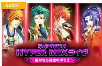 ネオロマンスHYPER MIXライブ~遥かなる時空の中で3~ GAMECITY優先販売受付スタート!