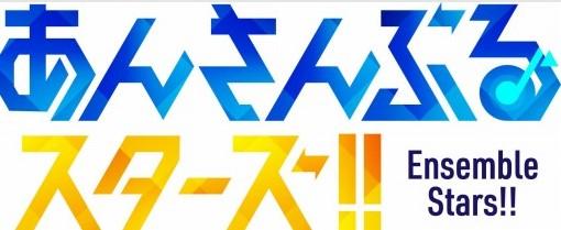 「あんさんぶるスターズ!!」のESアイドルソング season1 Valkyrieが本日発売