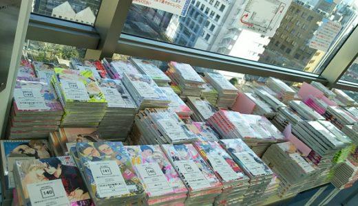 「新年BLコミックスサイン本フェア2021」書泉ブックタワーで開催決定!