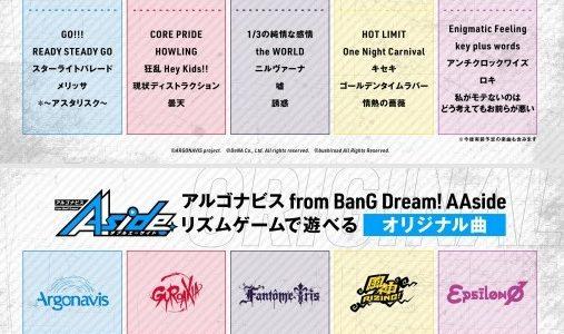 「アルゴナビス from BanG Dream! AAside」に実装される楽曲リストが公開