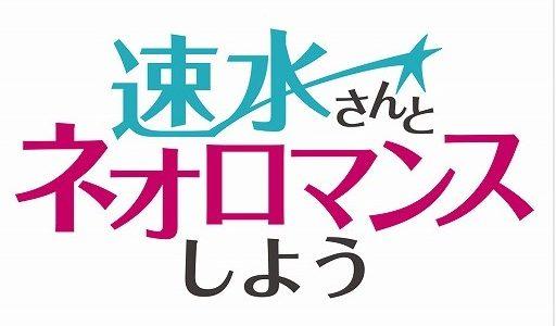 Webラジオ番組「速水さんとネオロマンスしよう」の第4回が12月25日に配信