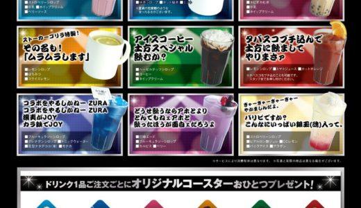 """「銀魂」×「カラオケの鉄人」コラボ決定!""""タバスコぶち込んで土方に飲ませてやりまさァ""""などドリンクが気になるものばかり!"""