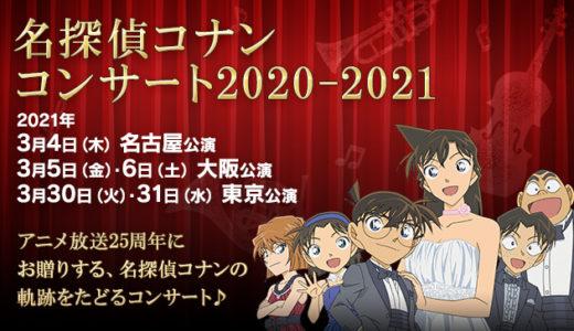 TVアニメ「名探偵コナン」の軌跡を辿るオーケストラコンサート東京・大阪・名古屋で開催!倉木麻衣さんはOP・EDを披露