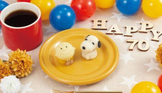 「PEANUTS」のスヌーピー&チャーリー・ブラウンが和菓子になって登場!美味しいチョコ&カスタード味