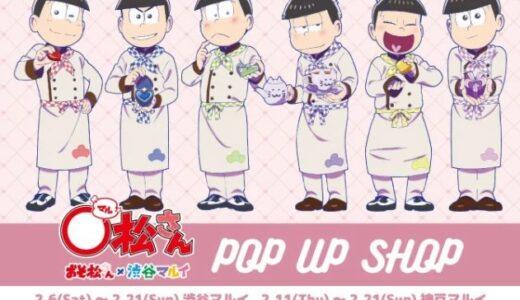 「おそ松さん」×「マルイ」ポップアップショップ開催決定!ショコラティエがテーマの6つ子の描き下ろしイラスト公開