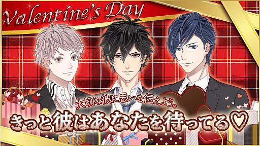「恋下統一〜戦国ホスト〜」,バレンタインをテーマにしたイベント&彼フェスなどの配信開始