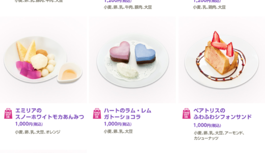 「cookpad」×「リゼロ」Happy Valentineがコンセプトの「精霊祭」開催決定!キャストLive配信も実施