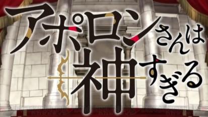 ギリシャの神々が横浜でシェアハウス!? ラビパ新作『アポロンさんは神すぎる』ってどんな話?
