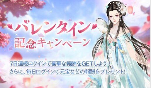 「宮ノ計」でバレンタイン記念キャンペーンが開催。春節スペシャルログインボーナスを追加