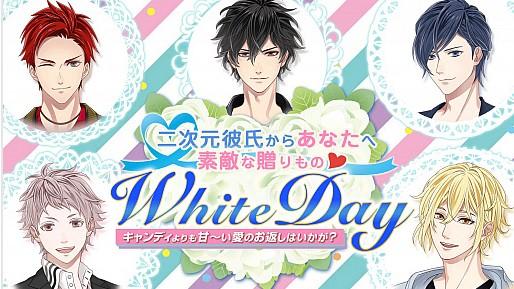 「恋下統一〜戦国ホスト〜」,ホワイトデーをテーマにしたイベントを開催