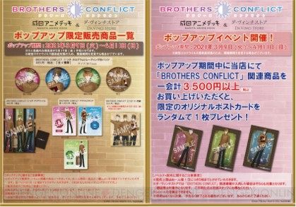 『BROTHERS CONFLICT』EJアニメホテル描き下ろしイラストがグッズに