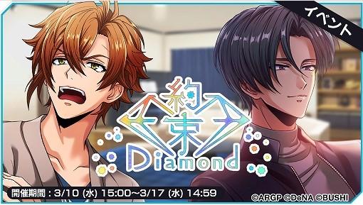 """「アルゴナビス」,イベント""""約束Diamond""""が開催。カバー曲""""くちづけDiamond""""も登場"""
