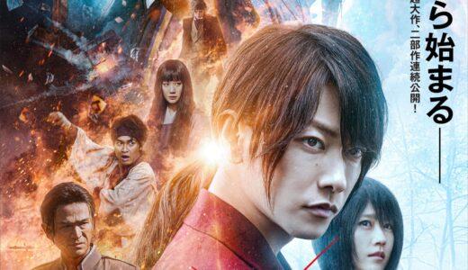 実写映画「るろうに剣心」追加キャストに高橋一生さん、村上虹郎さん、安藤政信さんが発表!