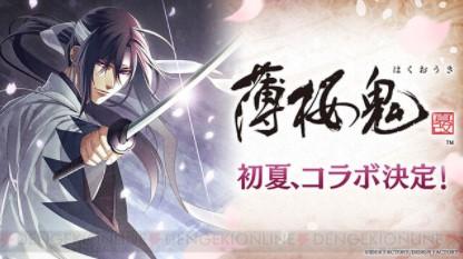 『薄桜鬼』×『夢100』コラボ決定! ソフトやギフト券が当たるキャンペーン開始